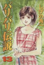 バリバリ伝説(スペシャル版)(13)KCスペシャル