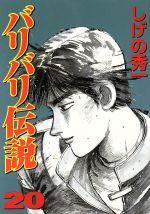バリバリ伝説(スペシャル版)(20)KCスペシャル