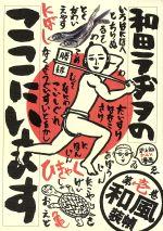 和田ラヂヲのここにいます(1)ヤングジャンプCYJ fax comic