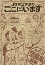 和田ラヂヲのここにいます-宝島風(4)(ヤングジャンプCYJ fax comic)(大人コミック)