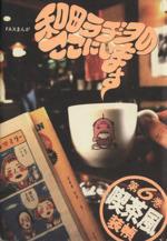 和田ラヂヲのここにいます-喫茶風(6)(ヤングジャンプCYJ fax comic)(大人コミック)