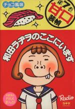 和田ラヂヲのここにいます-甘口(7)(ヤングジャンプCYJ fax comic)(大人コミック)