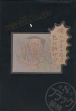 和田ラヂヲのここにいます-ブラック(8)(ヤングジャンプCYJ fax comic)(大人コミック)