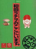和田ラヂヲのここにいます-ぱっくり(9)(ヤングジャンプCYJ fax comic)(大人コミック)