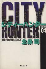 シティーハンター(文庫版)(4)(集英社C文庫)(大人コミック)