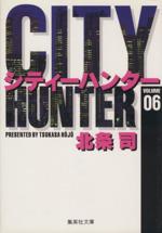 シティーハンター(文庫版)(6)(集英社C文庫)(大人コミック)