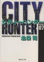 シティーハンター(文庫版)(7)(集英社C文庫)(大人コミック)