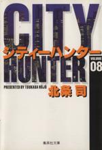 シティーハンター(文庫版)(8)(集英社C文庫)(大人コミック)