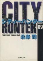 シティーハンター(文庫版)(9)(集英社C文庫)(大人コミック)
