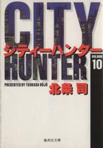 シティーハンター(文庫版)(10)(集英社C文庫)(大人コミック)