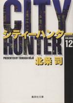 シティーハンター(文庫版)(12)(集英社C文庫)(大人コミック)