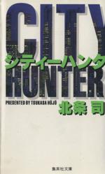 シティーハンター(文庫版)(14)(集英社C文庫)(大人コミック)