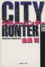 シティーハンター(文庫版)(15)(集英社C文庫)(大人コミック)