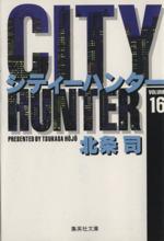 シティーハンター(文庫版)(16)(集英社C文庫)(大人コミック)