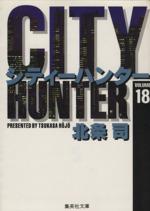 シティーハンター(文庫版)(18)(集英社C文庫)(大人コミック)