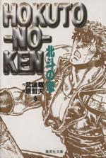 北斗の拳(文庫版)(6)(集英社C文庫)(大人コミック)