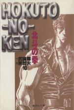 北斗の拳(文庫版)(10)(集英社C文庫)(大人コミック)