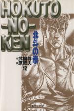 北斗の拳(文庫版)(12)(集英社C文庫)(大人コミック)