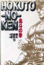 北斗の拳(文庫版)(13)(集英社C文庫)(大人コミック)