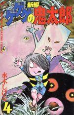 ゲゲゲの鬼太郎 新編(4)(マガジンKC)(少年コミック)