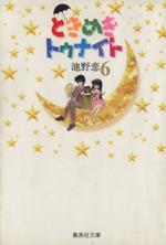 ときめきトゥナイト(文庫版)(6)集英社C文庫