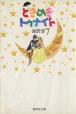 ときめきトゥナイト(文庫版)(7)集英社C文庫