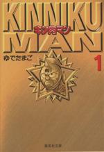 キン肉マン(文庫版)(1)(集英社C文庫)(大人コミック)