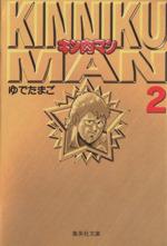 キン肉マン(文庫版)(2)(集英社C文庫)(大人コミック)