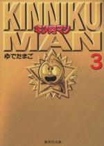キン肉マン(文庫版)(3)(集英社C文庫)(大人コミック)