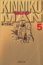 キン肉マン(文庫版)(5)(集英社C文庫)(大人コミック)