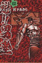 魁!!男塾(文庫版)(12)(集英社C文庫)(大人コミック)