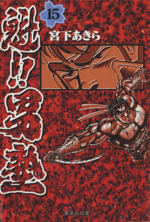 魁!!男塾(文庫版)(15)(集英社C文庫)(大人コミック)