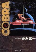 COBRA(文庫版) Space adventure(4)(集英社C文庫)(大人コミック)