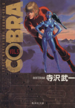 COBRA(文庫版) Space adventure(5)(集英社C文庫)(大人コミック)