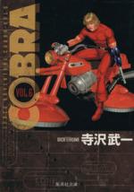 COBRA(文庫版) Space adventure(6)(集英社C文庫)(大人コミック)