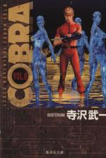 COBRA(文庫版) Space adventure(8)(集英社C文庫)(大人コミック)