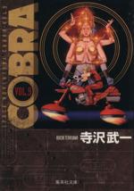 COBRA(文庫版) Space adventure(9)(集英社C文庫)(大人コミック)