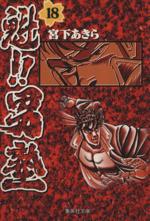 魁!!男塾(文庫版)(18)(集英社C文庫)(大人コミック)