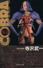 COBRA(文庫版) Space adventure(12)(集英社C文庫)(大人コミック)
