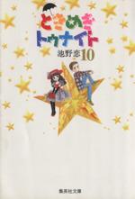 ときめきトゥナイト(文庫版)(10)集英社C文庫