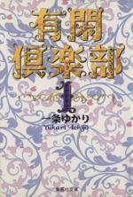 有閑倶楽部(文庫版)(1)(集英社C文庫)(大人コミック)