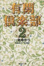 有閑倶楽部(文庫版)(2)集英社C文庫