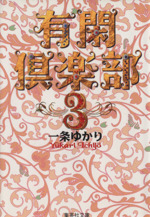 有閑倶楽部(文庫版)(3)(集英社C文庫)(大人コミック)