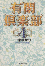有閑倶楽部(文庫版)(4)(集英社C文庫)(大人コミック)