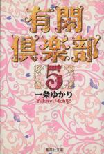 有閑倶楽部(文庫版)(5)(集英社C文庫)(大人コミック)