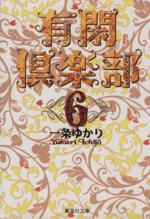 有閑倶楽部(文庫版)(6)集英社C文庫