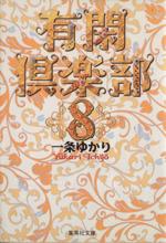 有閑倶楽部(文庫版)(8)集英社C文庫