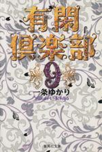 有閑倶楽部(文庫版)(9)集英社C文庫