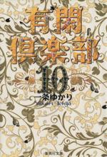 有閑倶楽部(文庫版)(10)集英社C文庫