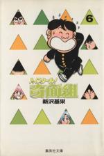 ハイスクール!奇面組(文庫版)(6)(集英社C文庫)(大人コミック)